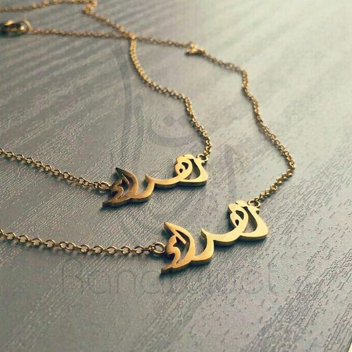Zahraa زهراء Arabicnamenecklace Nameplatenecklace Mattegold Arabiccalligraphy Ara Silver Necklaces Women Nameplate Necklace Silver Charm Necklace Silver