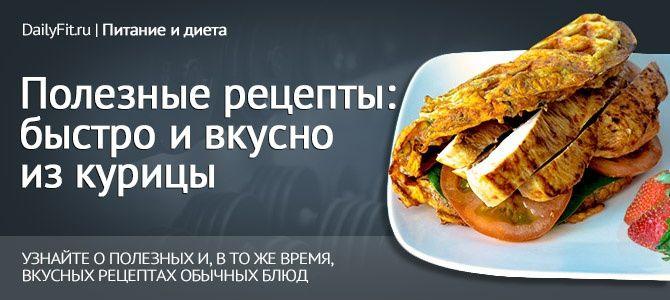 Полезные рецепты: быстро и вкусно из курицы