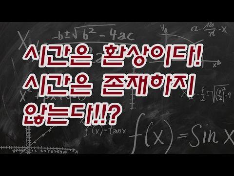 인터스텔라 특집1 (우리는 이미 5차원의 존재?) - YouTube