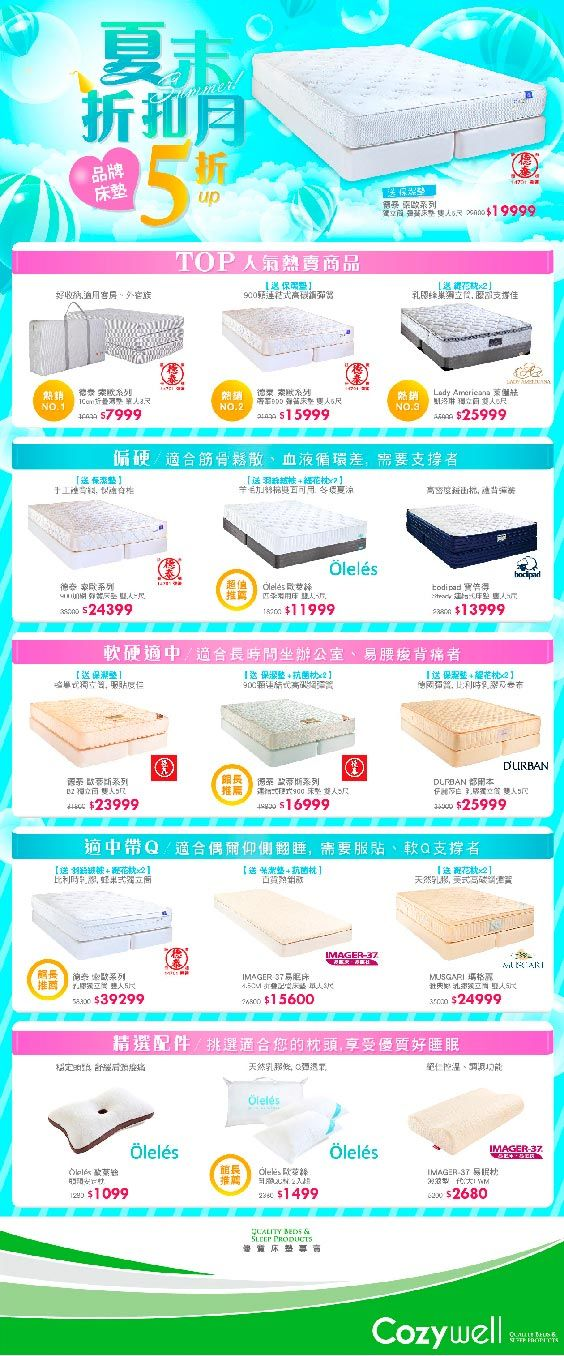 2017-08-mattress edm