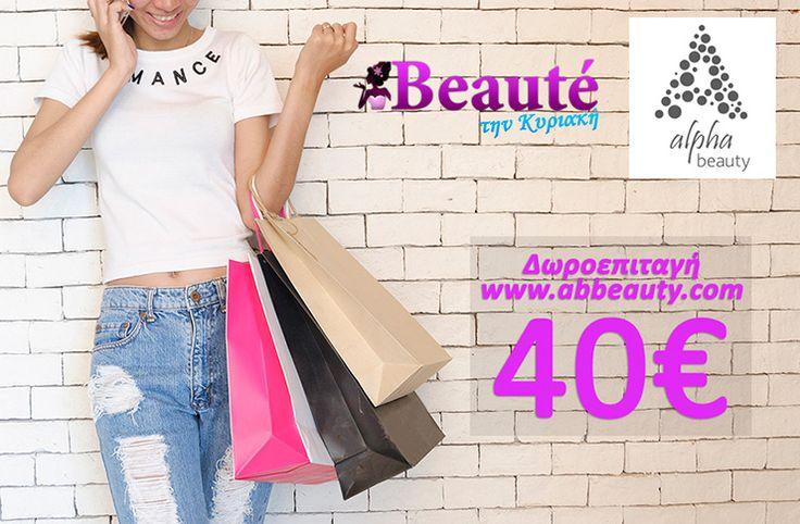 Διαγωνισμός με δωροεπιταγή 40€ από το e-shop καλλυντικών A Beauty
