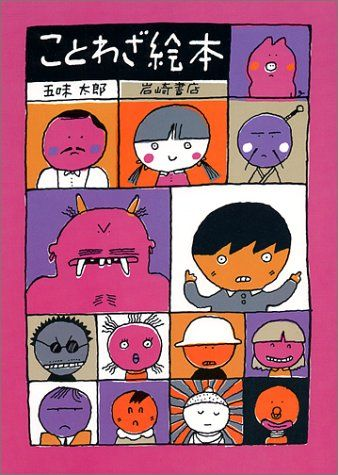 ことわざ絵本 五味 太郎 http://www.amazon.co.jp/dp/4265800378/ref=cm_sw_r_pi_dp_oL-eub099H2MN
