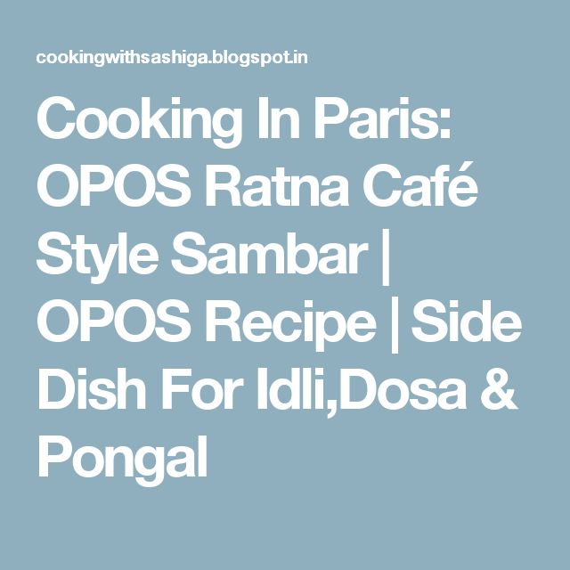 Cooking In Paris: OPOS Ratna Café Style Sambar | OPOS Recipe | Side Dish For Idli,Dosa & Pongal
