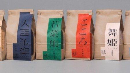 本日発売やなか珈琲店名作文学の読後感を再現したブレンドコーヒー飲める文庫