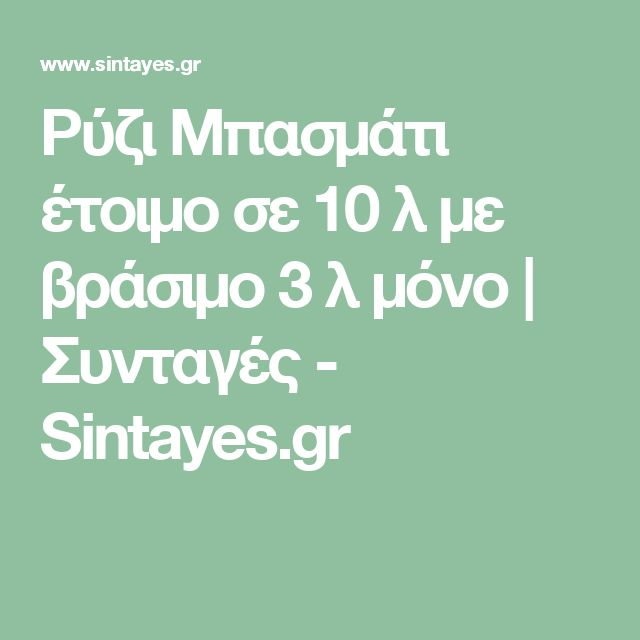 Ρύζι Μπασμάτι έτοιμο σε 10 λ με βράσιμο 3 λ μόνο | Συνταγές - Sintayes.gr
