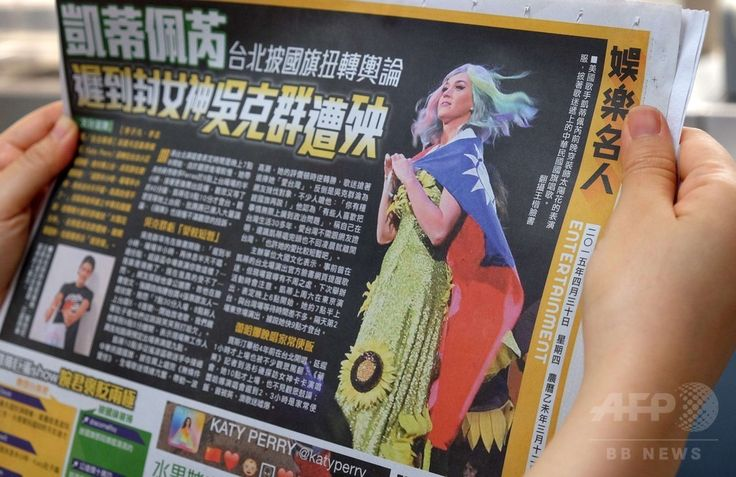 台湾・台北で台湾の旗を身にまといステージに立つケイティ・ペリーの新聞記事(2015年4月30日撮影)。(c)AFP/Sam Yeh ▼1May2015AFP|ケイティ・ペリー、台湾の旗まといステージで物議 http://www.afpbb.com/articles/-/3047117 #Katy_Perry