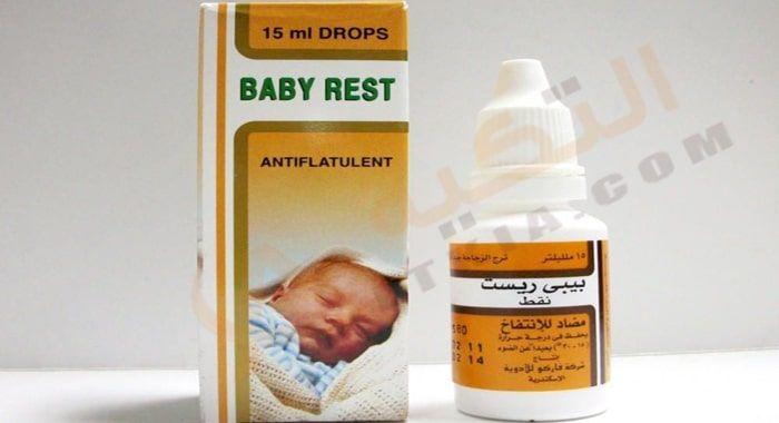 دواء بيبي ريست Baby Rest نقط ت ستخدم في علاج الانتفاخ الذي ي عاني منه الأطفال فإن أدوية الأطفال تكون أكثر أنتشارا ويوجد منها أنواع كثيرة ويجب التعرف على Baby