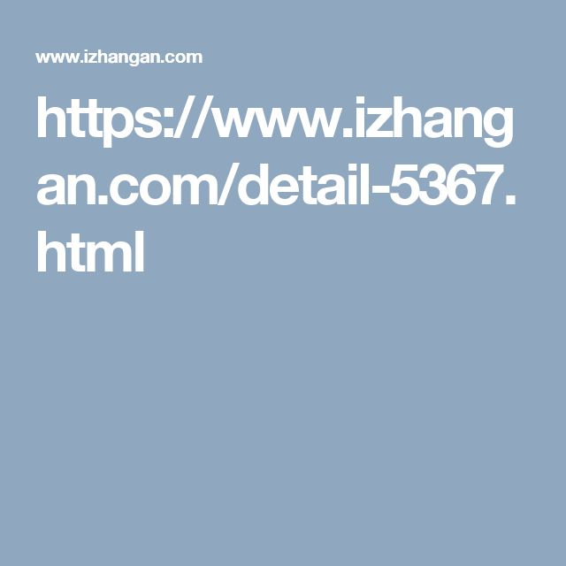 https://www.izhangan.com/detail-5367.html