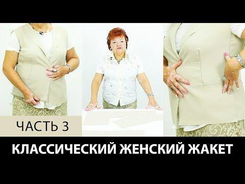 (1) Моделирование классического женского жакета Как сделать выкройку жакета от базовой основы Часть 3 - YouTube