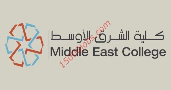 متابعات الوظائف وظائف كلية الشرق الأوسط الأكاديمية لمختلف التخصصات وظائف سعوديه شاغره Math Math Equations