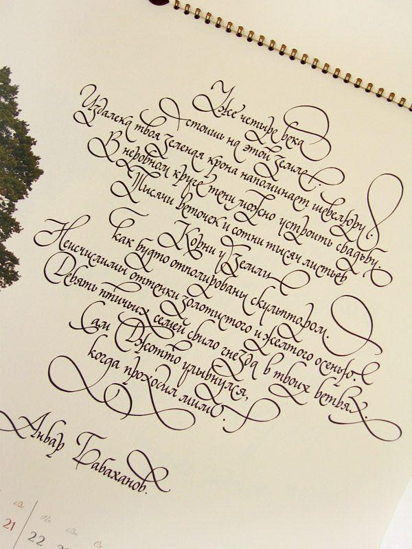 Как красиво подписать открытку красивыми буквами