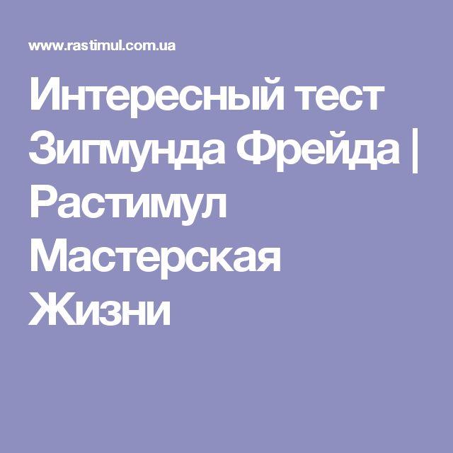 Интересный тест Зигмунда Фрейда | Растимул Мастерская Жизни