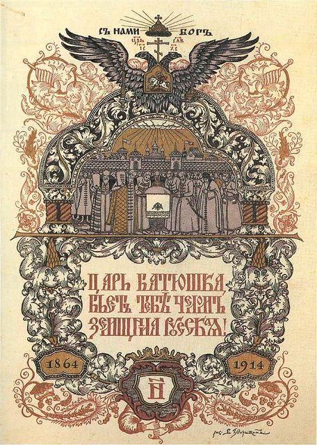 RUSSIAN GRAPHIC DESIGNS & EPHEMERA 0009 | by jordan_lloyd