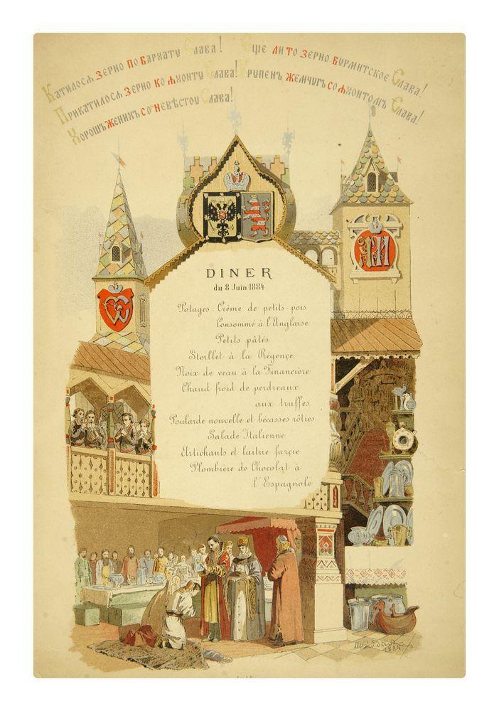 Меню торжественного обеда, посвященного бракосочетанию Великого Князя Сергея Александровича и Великой Княгини Елизаветы Фёдоровны 8 июня 1884 г.