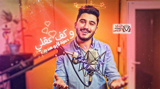 كلمات اغنية وكف عقلي حمزة ابو هديب Fictional Characters Character Art