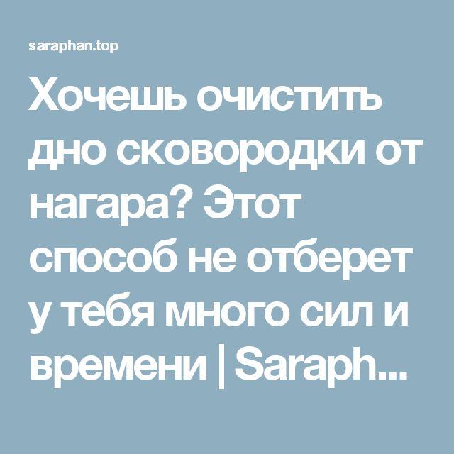 Хочешь очистить дно сковородки от нагара? Этот способ не отберет у тебя много сил и времени | Saraphan.Top - Part 2