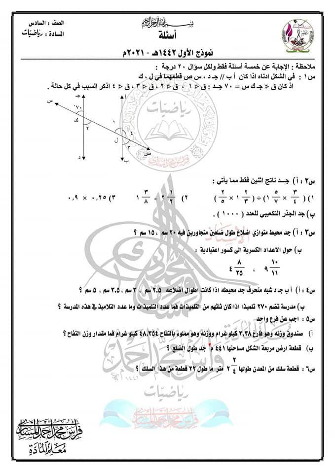 أسئلة مادة الرياضيات للصف السادس الإبتدائي لنصف السنة مع الأجوبة النموذجية اهلا بكم متابعي موقع وقناة الاستاذ احمد مهدي شلال في هذا الم In 2021 Blog Blog Posts Words