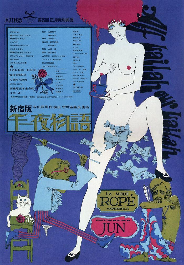 新宿版千一夜物語・デザイン 宇野亜喜良・1968