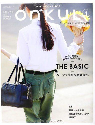 女性ファッションに全く興味がない男性にめくってみて欲しい雑誌『ONKUL』三栄書房