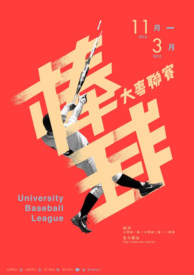 University Baseball League Poster 大学野球リーグ・ポスター #01 on Behance