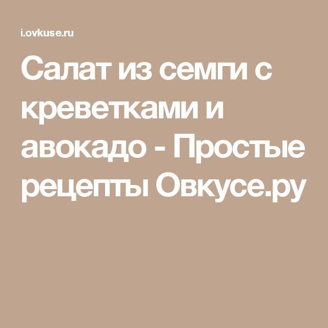 Салат из семги с креветками и авокадо - Простые рецепты Овкусе.ру