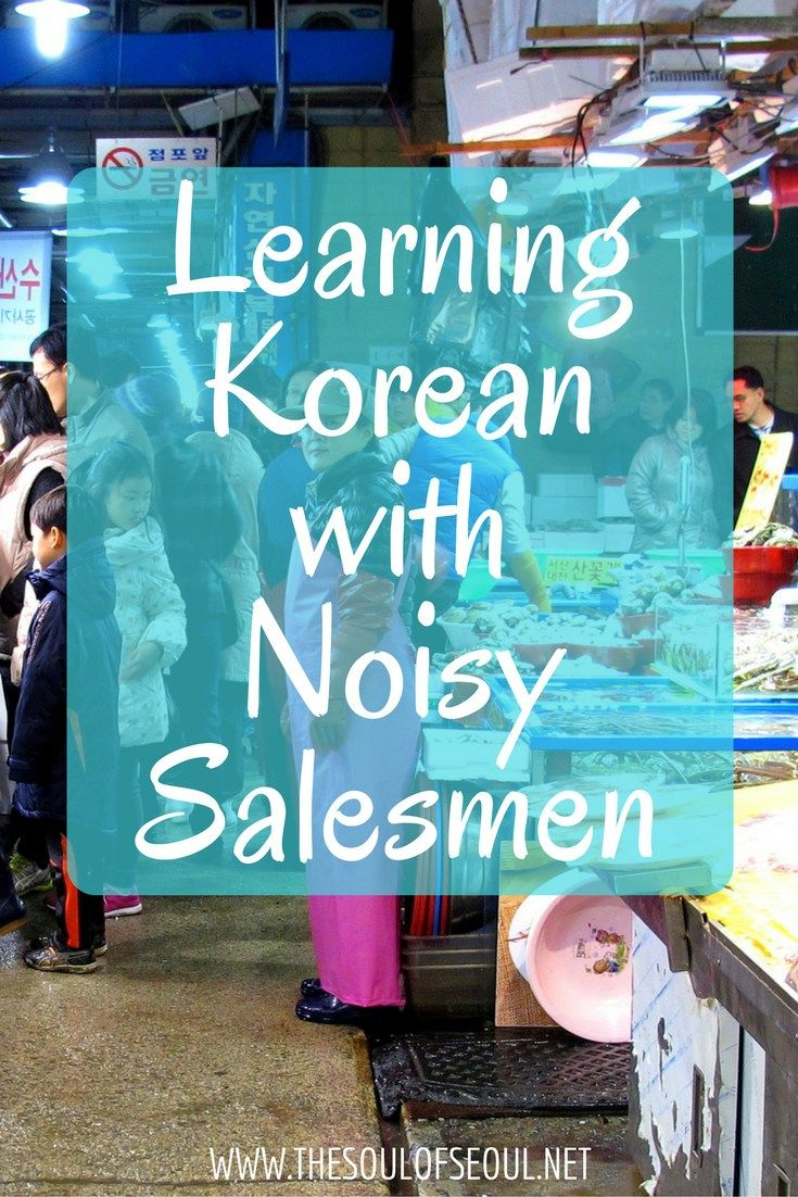 Learning Korean With Noisy Salesmen. Learning Korean may be difficult but there is one way to learn it and that is with Koreans themselves. Out and about, here is the best way to learn Korean.