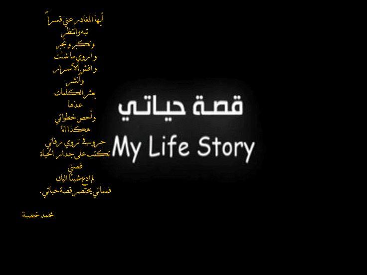 قصة حياتي