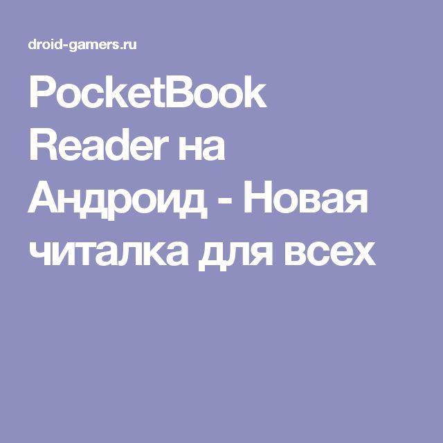 PocketBook Reader на Андроид - Новая читалка для всех