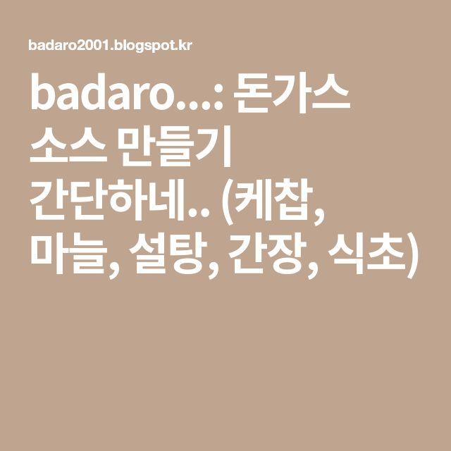 badaro...: 돈가스 소스 만들기 간단하네.. (케찹, 마늘, 설탕, 간장, 식초)