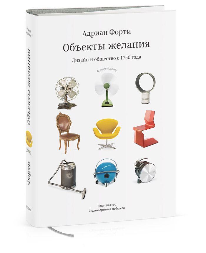 Книга «Объекты желания» Адриана Форти