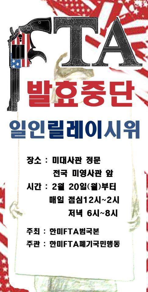 FTA 발효중단 일인릴레이시위.