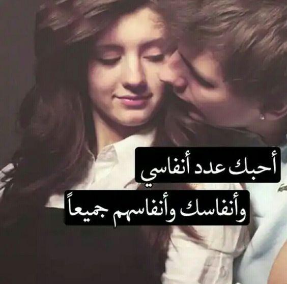 صور رومانسيه أجمل الصور الرومانسية مكتوب عليها كلام حب بفبوف Beautiful Arabic Words Arabic Love Quotes Love Words