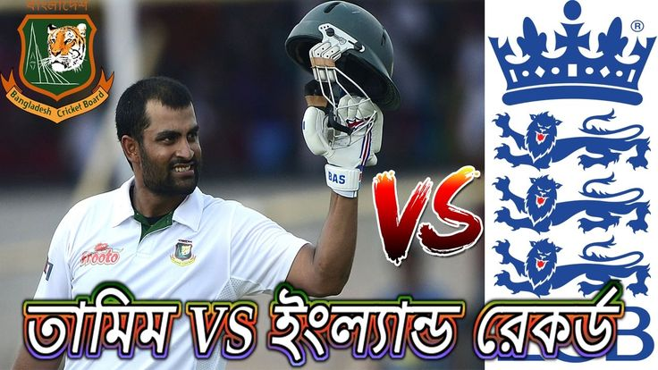 তমম ইকবল VS ইলযনড রকরডসমহ  | Tamim Iqbal Records against England [Sports Agent]  বসতরত ভডওত...  পরতদনর খলধলর সবখবর পত আমদর চযনলট সবসকরইব করন...  subscribe our channel:https://www.youtube.com/channel/UCnI_bl2zK6uBrIoyYjQMisA  Others video: মশরফ-ভকত মহদ এখন কমন কথয়? ছলর হয় কষম চইলন বব | Mashrafee's Fan Mehedi [Sports Agent] https://youtu.be/3Fypy7ZF1W0  বড় দরঘটন থক বচ গল  মশরফ  ইনজরর সমপরণ ভডও  Mashrafee's Injury 2016 Sports Agent https://www.youtube.com/watch?v=kKtbgy3UXYk  মকত পয় মশরফ ভকত…