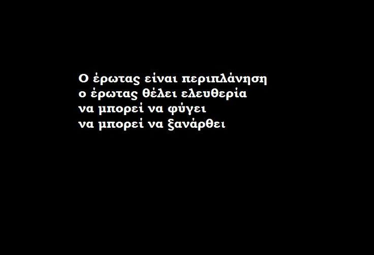 ο έρωτας είναι περιπλάνηση...Greek Poetry, Greek Quotes, Ποίηση