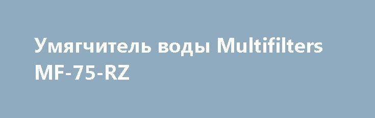 Умягчитель воды Multifilters MF-75-RZ http://brandar.net/ru/a/ad/umiagchitel-vody-multifilters-mf-75-rz/  Избыток различных веществ в системе водоснабжения домашнего хозяйства влияет на состояние сантехники, бытовой техники, но прежде всего - на наше здоровье, что является высшей ценностью.Проблему жесткой воды, за которую отвечают соли кальция и магния в воде, встречают люди, пользующиеся водой непосредственно из скважин, а также из локальной системы водоснабжения. Фильтр умягчения воды…
