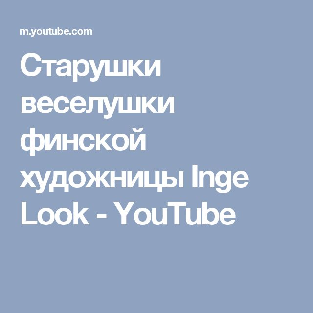 Старушки веселушки финской художницы Inge Look - YouTube
