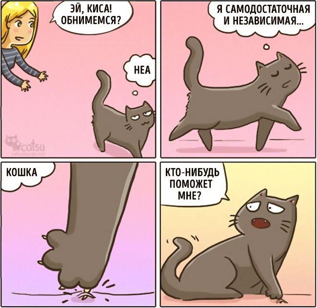 Смешной комикс рисунок