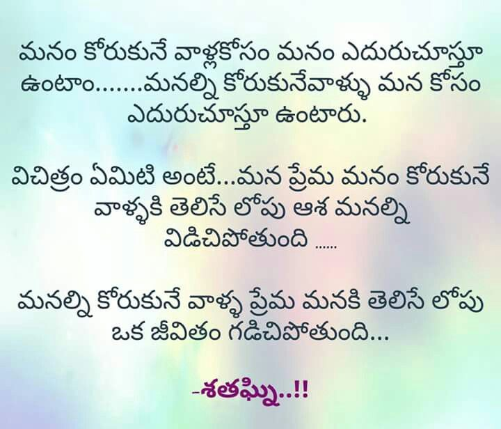 Pin By Aruna Majji On Telugu Quotations