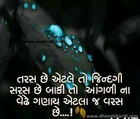 Pin by Nilay Mehta on Quotes Gujarati Gujarati quotes