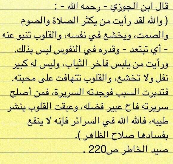 قال ابن الجوزي فالله الله بإصلاح السرائر فإنه لا ينفع بفسادها صلاح الظاهر Math Arabic Calligraphy Calligraphy