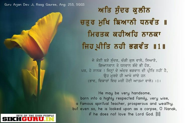 Versus from guru granth sahib.