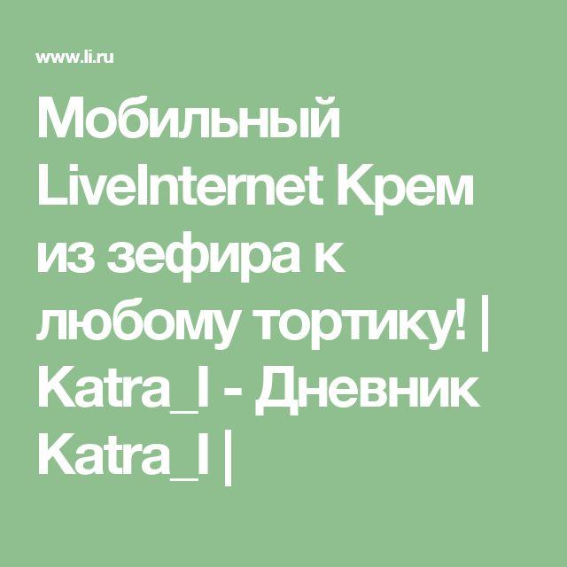 Мобильный LiveInternet Крем из зефира к любому тортику! | Katra_I - Дневник Katra_I |