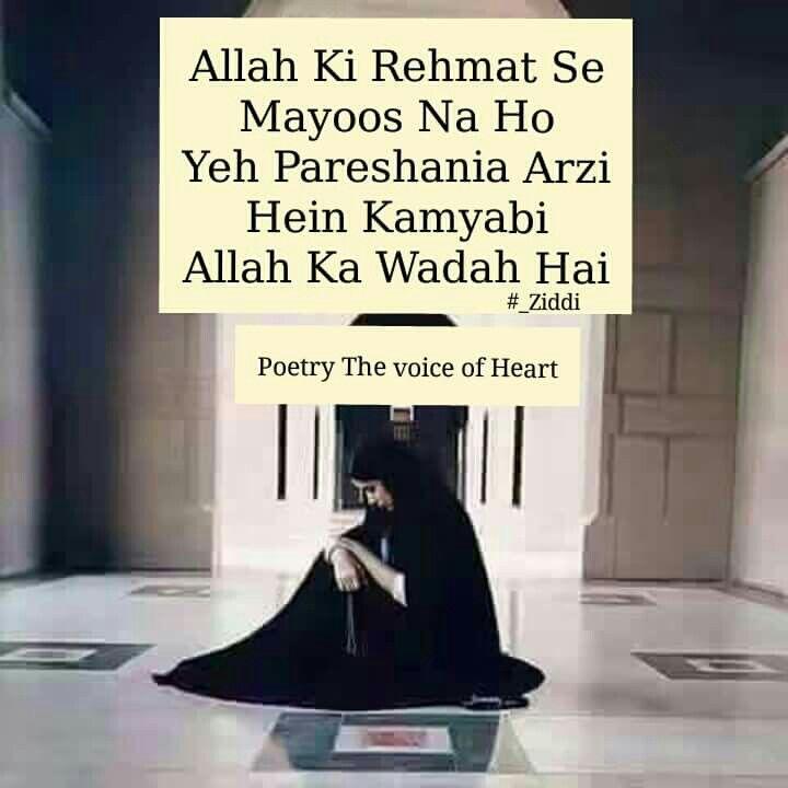 Allah Quotes Hindi Quotes Text Quotes Islamic