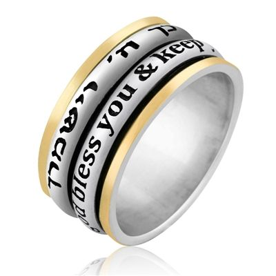 Unisex Spinning 9K Yellow Gold and Silver Ring with Priestly Blessing in Hebrew /English, Jewish & Israeli Jewelry | Judaica Web Store