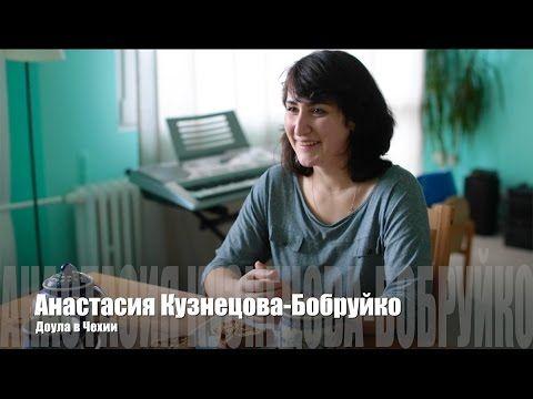 Роды в Чехии. Доула Анастасия Кузнецова-Бобруйко - YouTube