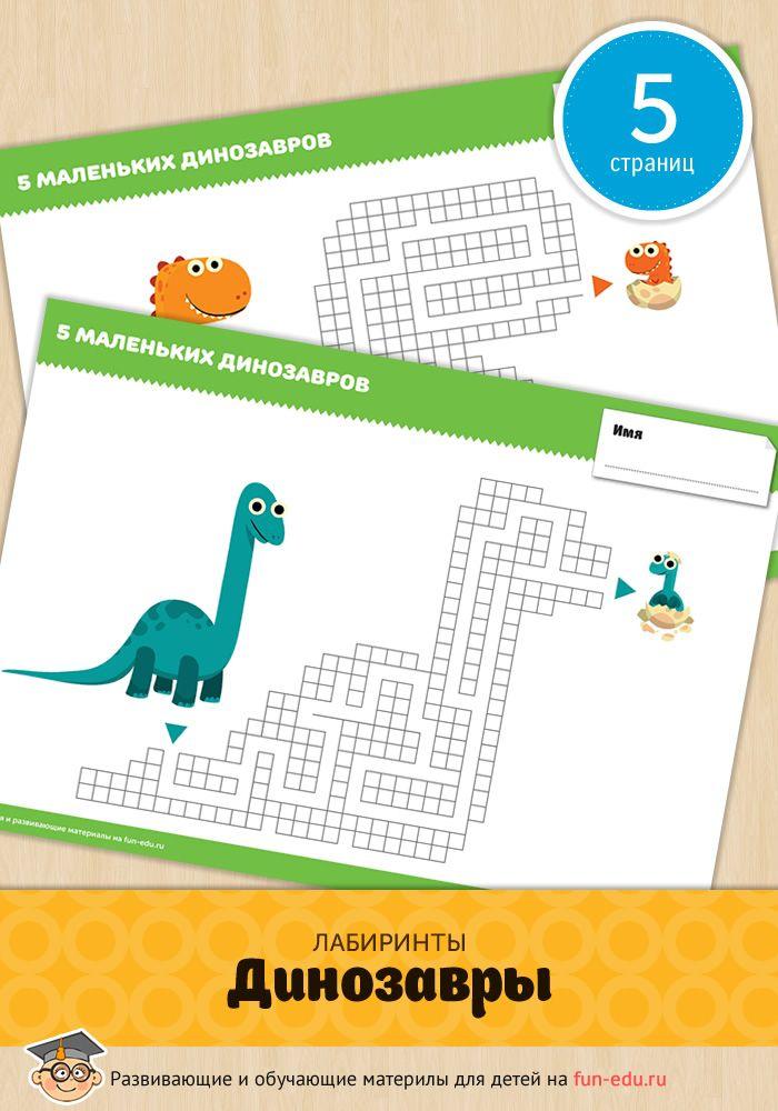Замечательные кроссворды «Динозавры» порадуют всех без исключения малышей. Лабиринты игры для детей 4-5 лет можнораспечатать после скачивания.