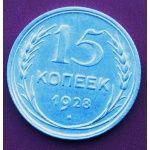 СССР 15 копеек 1928 AU СЕРЕБРО в коллекцию с Рубля аукцион | Newmolot.ru - торговая площадка