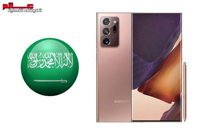 سعر سامسونج جالاكسي نوت20 في السعودية Samsung Note 20 Phone Prices In Ksa Samsung Note Phone Samsung