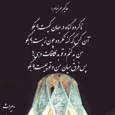farsi poem
