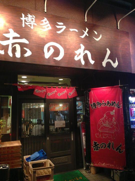 博多らあめん 赤のれん in 港区, 東京都. Ramen recommended by Matthew Crabbe.
